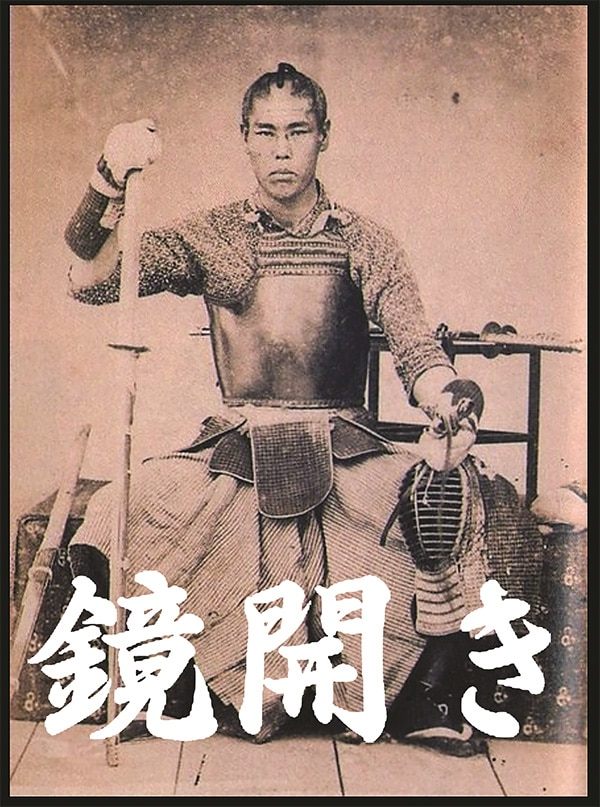 Hamilton Kendo Club Kagami Biraki 2020